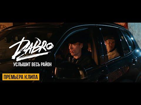 Dabro - Услышит Весь Район