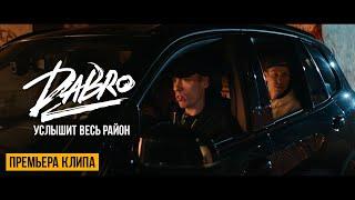 Dabro - Услышит весь район (Official Video)