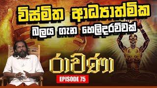 RAVANA | Episode 75 | රාවණා | 05 – 12 – 2019 | SIYATHA TV Thumbnail
