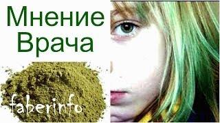 видео Зеленые волосы или Окрашивание волос хной и басмой 2