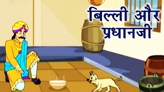 Billi Aur Pradhanji- बिल्ली और प्रधानजी-Panchatantra Tales-Animation Moral Stories For Kids In Hindi