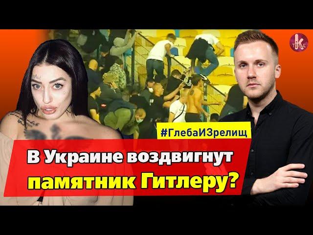 В Одессе наказали гламурную фанатку Гитлера – #256 Глеба и зрелищ