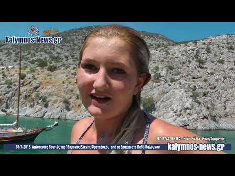 28-7-2018 Απίστευτες βουτιές της 15χρονης Ελένης Φρατζέσκου από τα βράχια στο Βαθύ Καλύμνου
