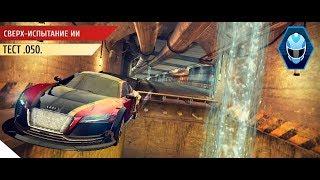 Asphalt 8 /R&D /Audi R8 e-tron Special Edition / ТЕСТ. 050. ИИ   Rank _1111
