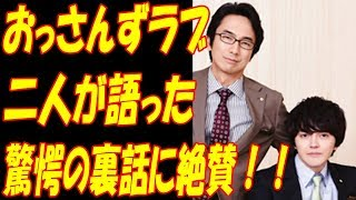 """動画タイトル ▽▽ おっさんずラブ、林遣都&眞島秀和が語った""""二人の関係..."""