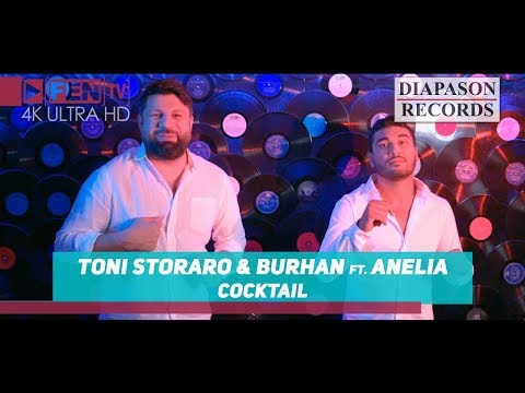 TONI STORARO & BURHAN ft. ANELIA  Remix - Cocktail / ТОНИ СТОРАРО & БУРХАН ft. АНЕЛИЯ - Коктейл