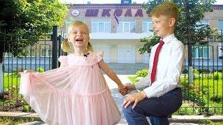 София с Братом собираются на ШКОЛЬНУЮ ЛИНЕЙКУ.