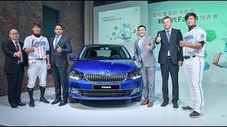 Škoda New Fabia|新車發表會