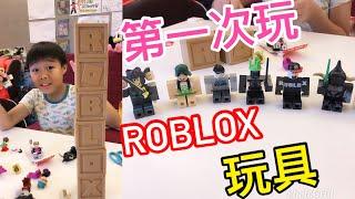 Kenson x 第一次買ROBLOX 玩具開盒介紹 ROBLOX Toys(上集)
