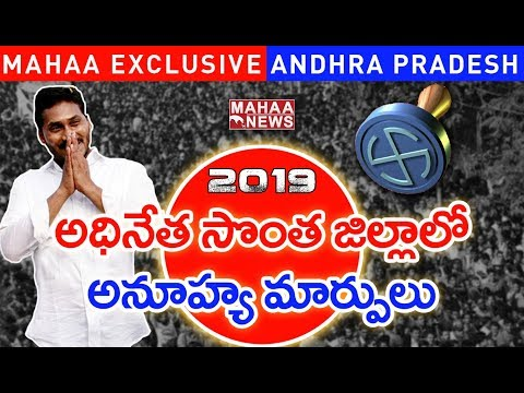 MLA Contestants First List in Kadapa District | AP Election 2019 | Mahaa Exclusive