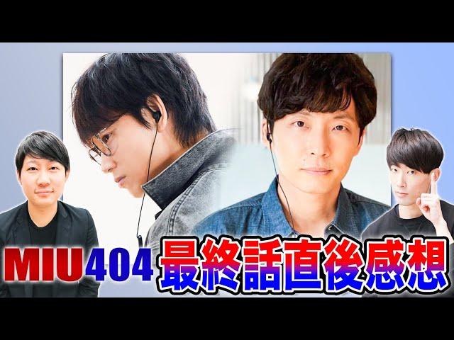 【MIU404】最終話仕掛け&伏線まとめ!菅田将暉のキャラの意味とは?【ネタバレあり・ドラマ考察】