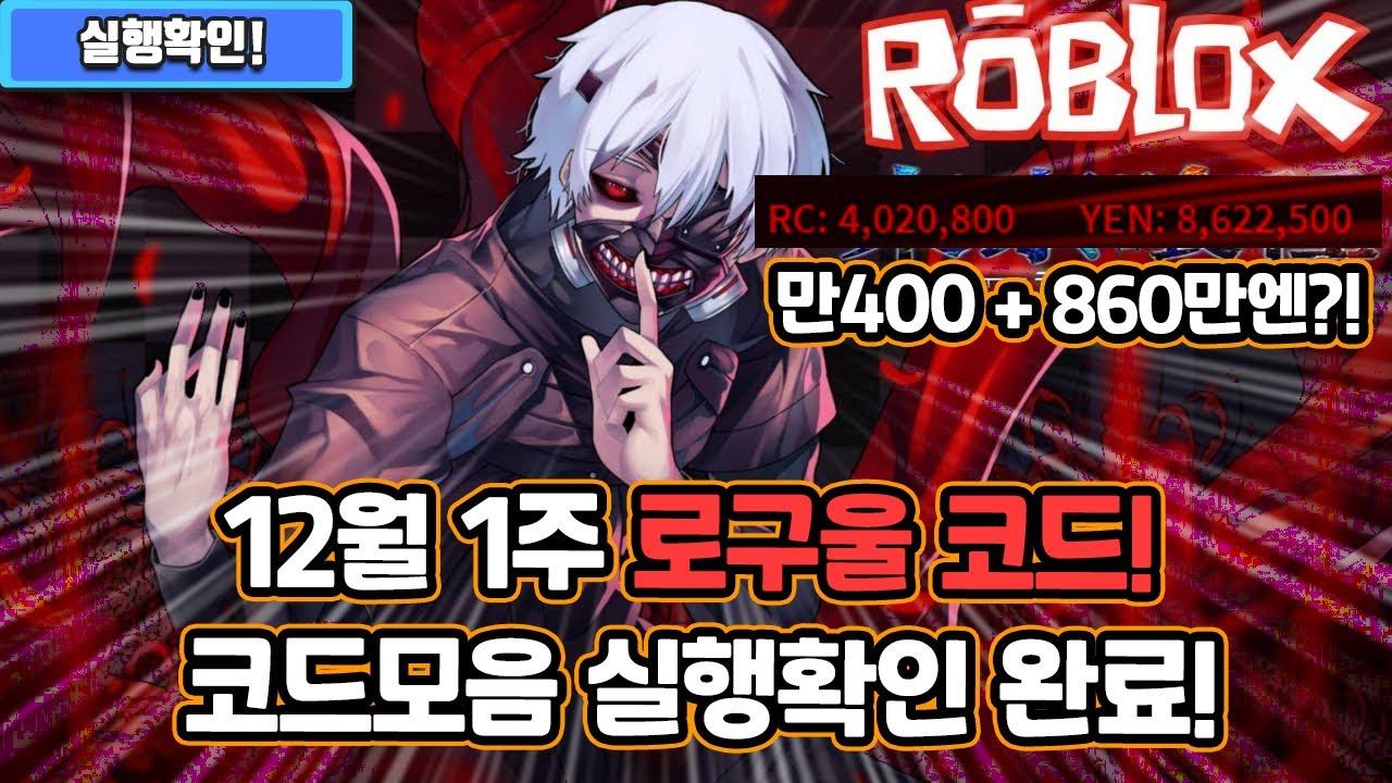 로블록스 로 구울 코드 2020 12월1주  도쿄구울