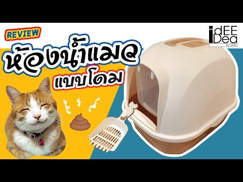 ห้องน้ำแมวทรงโดม ห้องน้ำแมวแบบปิด สะอาด ดูดี ลดกลิ่น [ idEE iDea ] Cat toilet