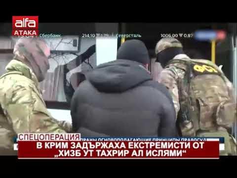"""Спецоперация. В Крим задържаха екстремисти от  """"Хизб ут Тахрир ал Ислями"""" /28.03.2019 г./"""