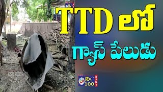 Gas Cylinder Fire in TTD || TTD Latest News || KSR RX 100 TV