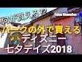 【パークの外で買える】ディズニー七夕デイズ2018 Tokyo Disney Resort TANABATA Days 2018 Items