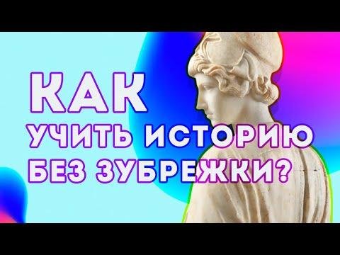 Как выучить историю россии