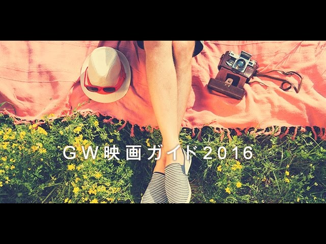 ゴールデンウイークのオススメ映画はコレだ!GW映画ガイド2016