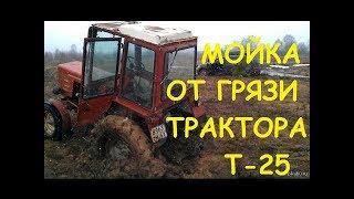 МОЙКА ТРАКТОРА Т25/WASHING OF TRACTOR T25