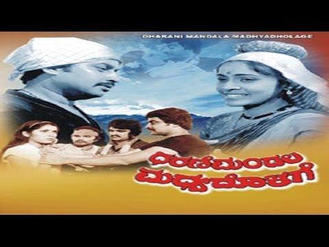 dharani-mandala-madhyadolage-1983- -feat.srinath,-padmavasanthi- -watch-full-kannada-movie