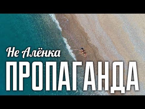 Смотреть клип Пропаганда - Не Алёнка