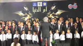 كورال اطفال سليم سحاب يشارك في مهرجان ام الدنيا للاغنية الوطنية