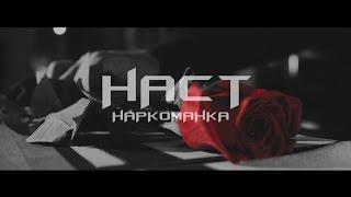 НАСТ - Наркоманка (official video)