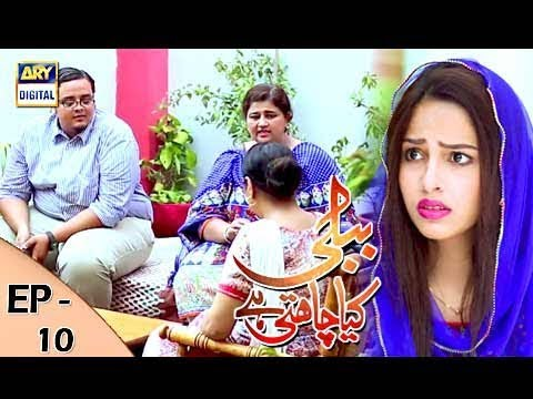 Bubbly Kya Chahti Hai - Episode 10 - 14th November 2017 - ARY Digital Drama