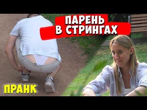 ПАРЕНЬ В СТРИНГАХ   УЖАС   ПРАНК