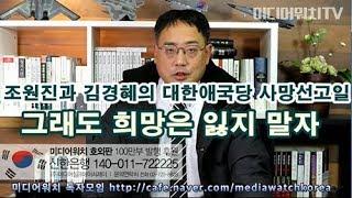 조원진과 김경혜의 대한애국당 사망선고일! 그래도 희망은 잃지 말자