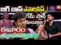 Tanish Game Plan After 9th Week Elimination-Nani-Bigg Boss Telugu Season 2 Analysis l Namaste Telugu