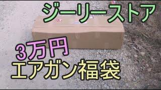 """3万円エアガン福袋""""ジーリーストア""""【2018福袋】"""