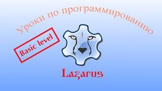 Уроки программирования в Lazarus. Урок №1. Обзор среды программирования, типов проектов в Lazarus