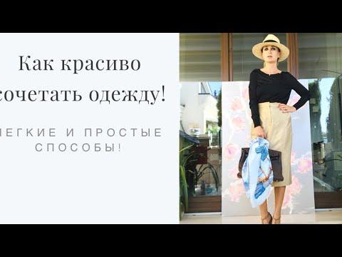 мое любимое сочетание одежды! как ношу, чтобы стильно и красиво!
