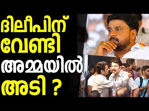 Dileep Issue in AMMA Meeting 2018