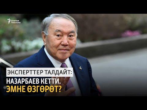 Эксперттер талдайт: Назарбаев кетти. Эмне өзгөрөт?