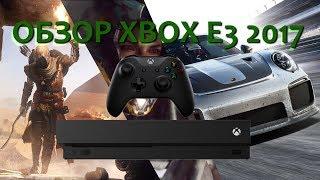 XBOX ONE X: Игры и Нативный 4К