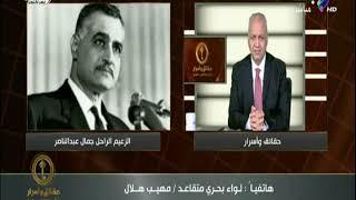 لواء بحري متقاعد مهيب هلال :  نصر اكتوبر اسطورة نفخر بها