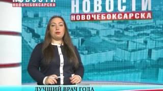 Три врача из Чувашии стали победителями Всероссийского конкурса