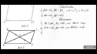 Геометрия 7-9 классы. 16. Четырехугольники. Параллелограмм