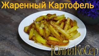 Как ПРАВИЛЬНО жарить картошку Вкусная Жаренная картошка