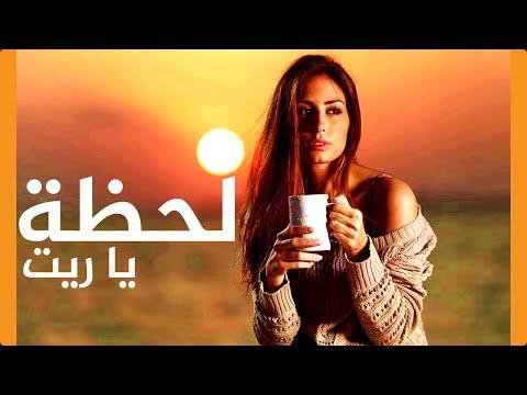 Hiba Tawaji – Lahza Ya Rayt / هبه طوجي  تصدر- لحظة يا ريت