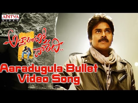 Aaradugula Bullet Video Song || Attarintiki Daredi Video Songs || Pawan Kalyan, Samantha, Pranitha