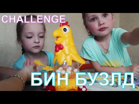 Challenge приколы 2017 Pluck It настольная игра Jelly Beans Candy VARVARATVSHOW Vlog Review
