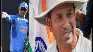सचिन तेंदुलकर को जब धोनी ने टीम से अलग खड़ा किया फिर फूट-फूट कर रोये क्रिकेट के भगवान