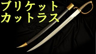 ブリケット・カットラス 西洋刀剣 サーベル 通販・販売・買取
