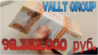 VALLT GROUP. Маркетинг .98352000 рублей в ГОД!!!!Вам так ПЛАТЯТ???