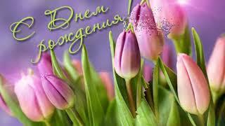 🌷  Поздравление с Днем Рождения🌷 🎁 С Днем Рождения Всех, кто родился весной ! 🎂