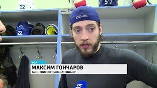«Салават Юлаев» не смог подарить болельщикам на Новый год победу