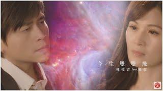 【大首播】林俊吉 feat.麗蓉《今生雙雙飛》官方完整版MV (三立七點檔片頭曲)